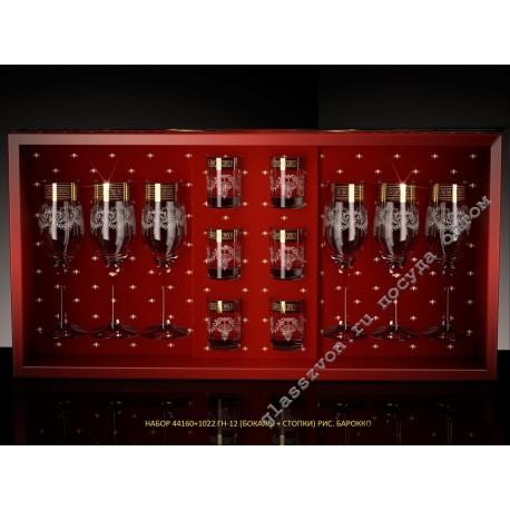 44160/ГН12 Барокко н-р 12 предметов (бокал 44160 + стопка 1022) с напылением и гравировкой  VIP