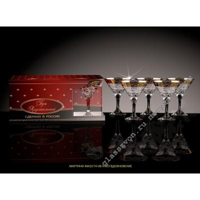 """Набор 6 пр. бокал мартини """"Бистро"""" 190 мл. гравировка + напыление """"Вдохновение"""""""