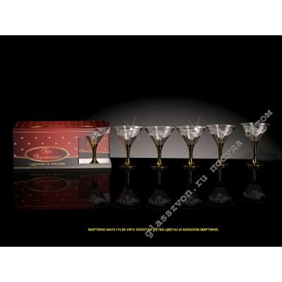 """44410/ГН06 """"ЗОЛОТАЯ СЕТКА ЦВЕТЫ"""" VIP 3 БОКАЛ МАРТИНИ 190МЛ Н-Р 6 ПРЕДМЕТОВ"""
