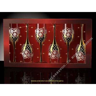 """44160/ГН06 vip2 Золотая сетка цветы н-р 6 предметов (бокал для шампанского """"Tulipe"""" 200мл) с напылением и гравировкой"""